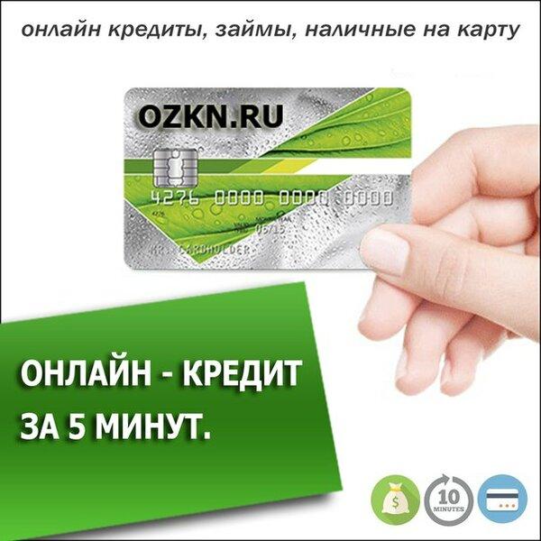 Кредит всем срочно