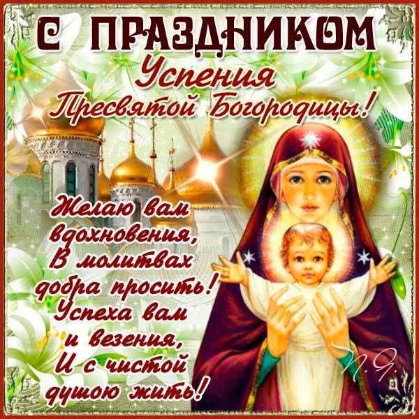 сейчас с праздником успение пресвятой богородицы поздравления открытки модели штор-ламбрекенов представляют