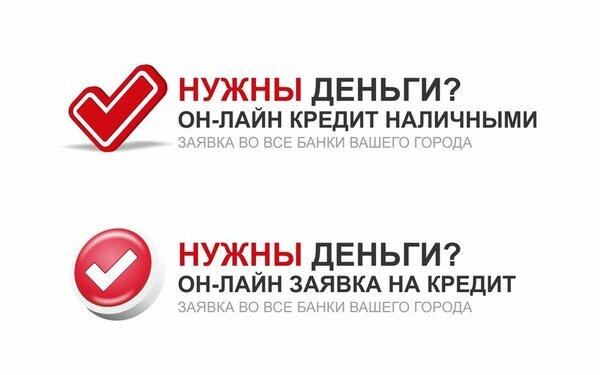 Подать заявку онлайн на кредит в магнитогорске как получить пенсионеру потребительский кредит