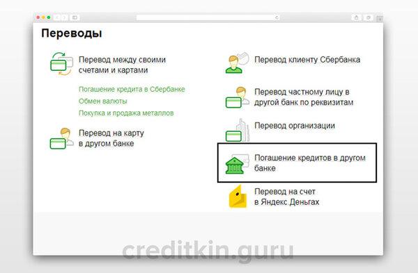 как оплатить кредит ренессанс через сбербанк онлайн пошаговая инструкция