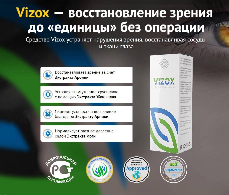 Vizox для восстановления зрения в Корсакове