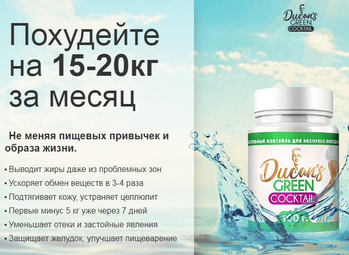 Зелёный коктейль Дюкана в Спасске-Дальнем