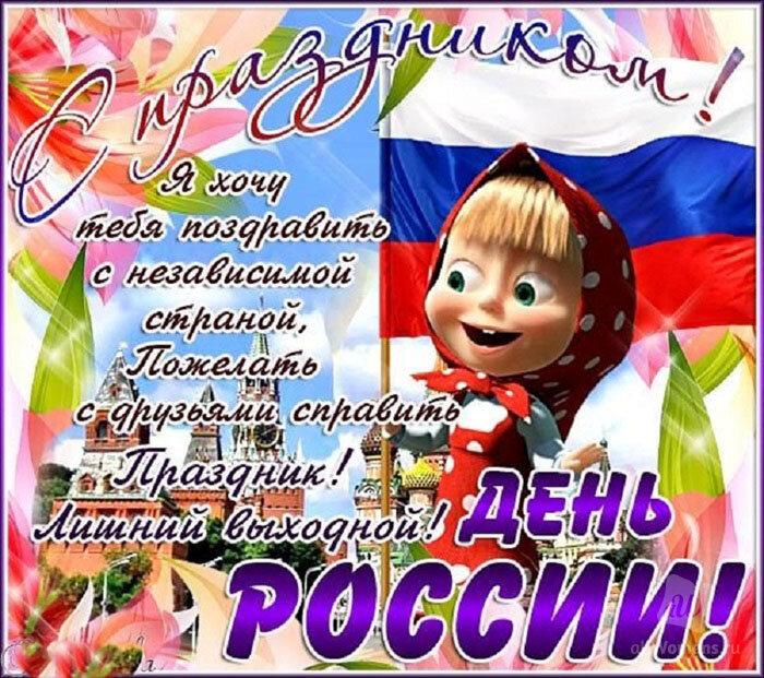 Картинки с днем россии прикольные поздравления