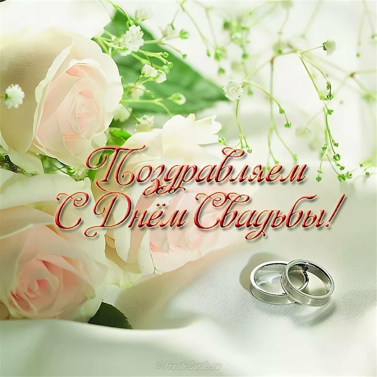 Открытки поздравляем с днем свадьбы