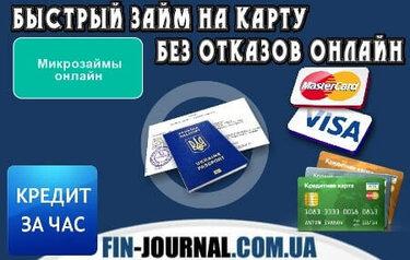займ иркутск онлайн на карту быстрый кредит без справок и поручителей наличными bez-otkaza-srazu.ru
