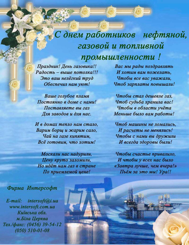 Поздравления и открытки с днем газовика в стихах