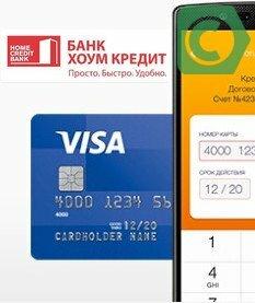 как досрочно погасить кредит в почта банке через мобильное приложение деньги под процент без залога