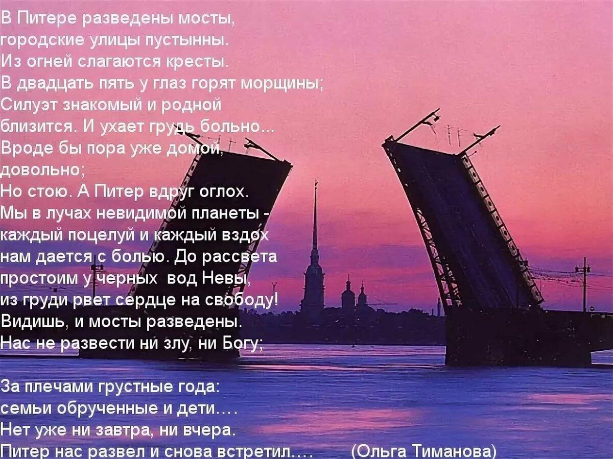 стихи про мосты санкт-петербурга короткие
