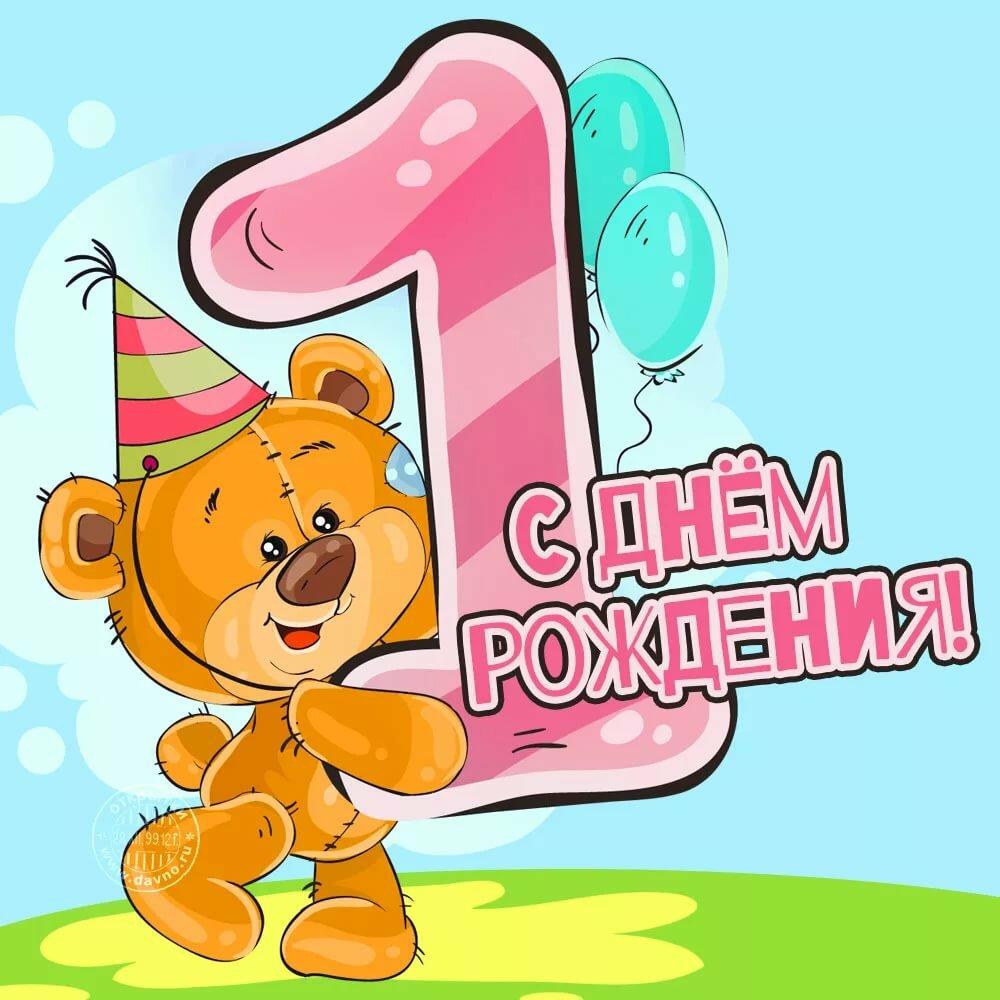 Картинки день рождения девочке 1 год, цветами днем