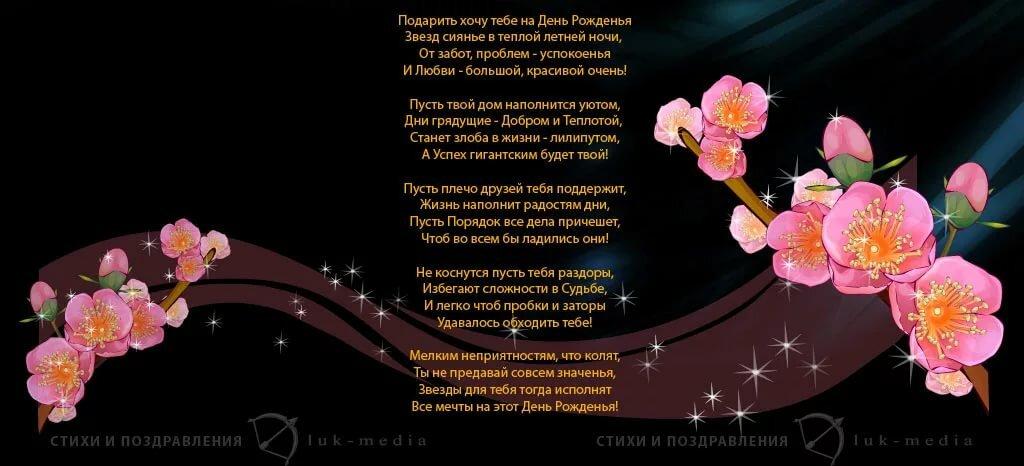 Лучшее стихотворение поздравление о дне рождении
