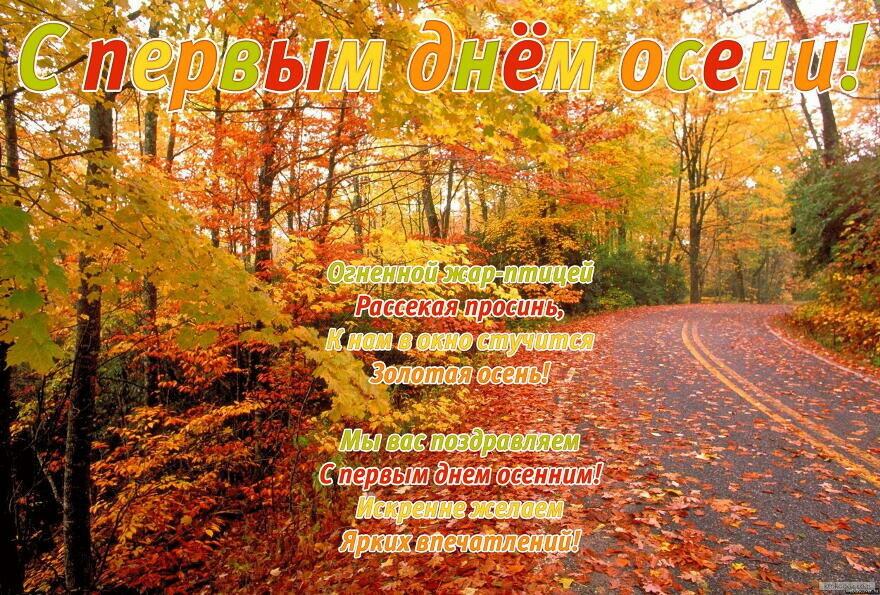 Поздравление с первым днем осени и 1 сентября