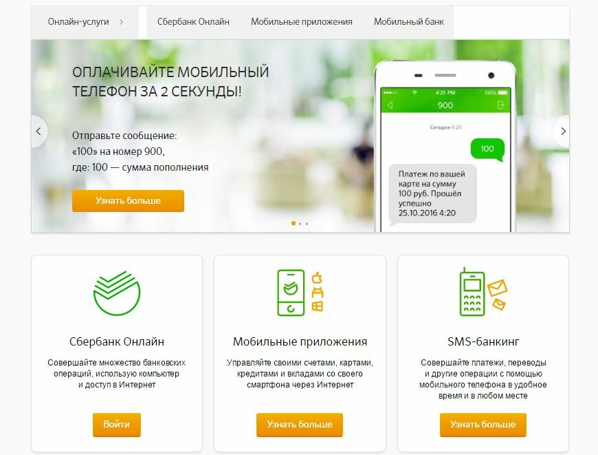 Прикол, сбербанк онлайн открытка