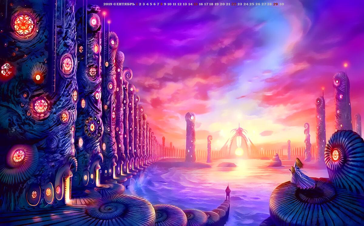 Фантастический мир картинка