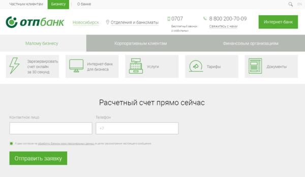 Заявка на кредит в отп банке онлайн ответ сразу без справок и поручителей