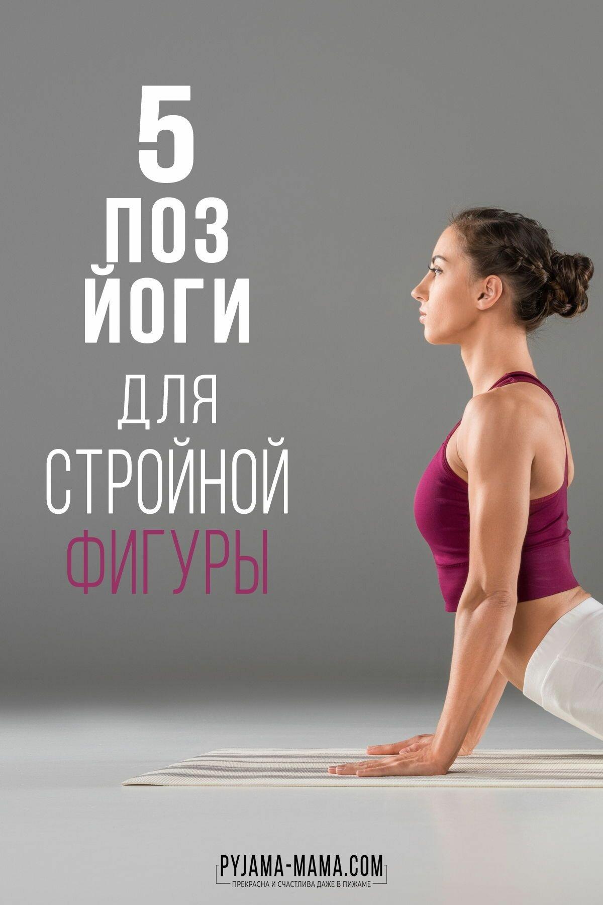 Йога Для Женщин Похудеть. Йога для похудения за 3 простых шага: быстрый результат