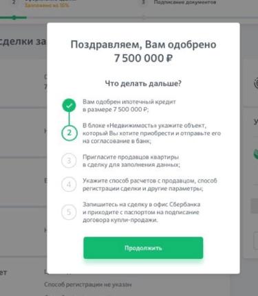 Что сделать чтобы одобрили кредит онлайн ps4 pro купить в кредит онлайн