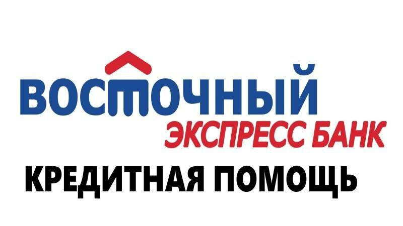 восточный банк карта кредитная помощь