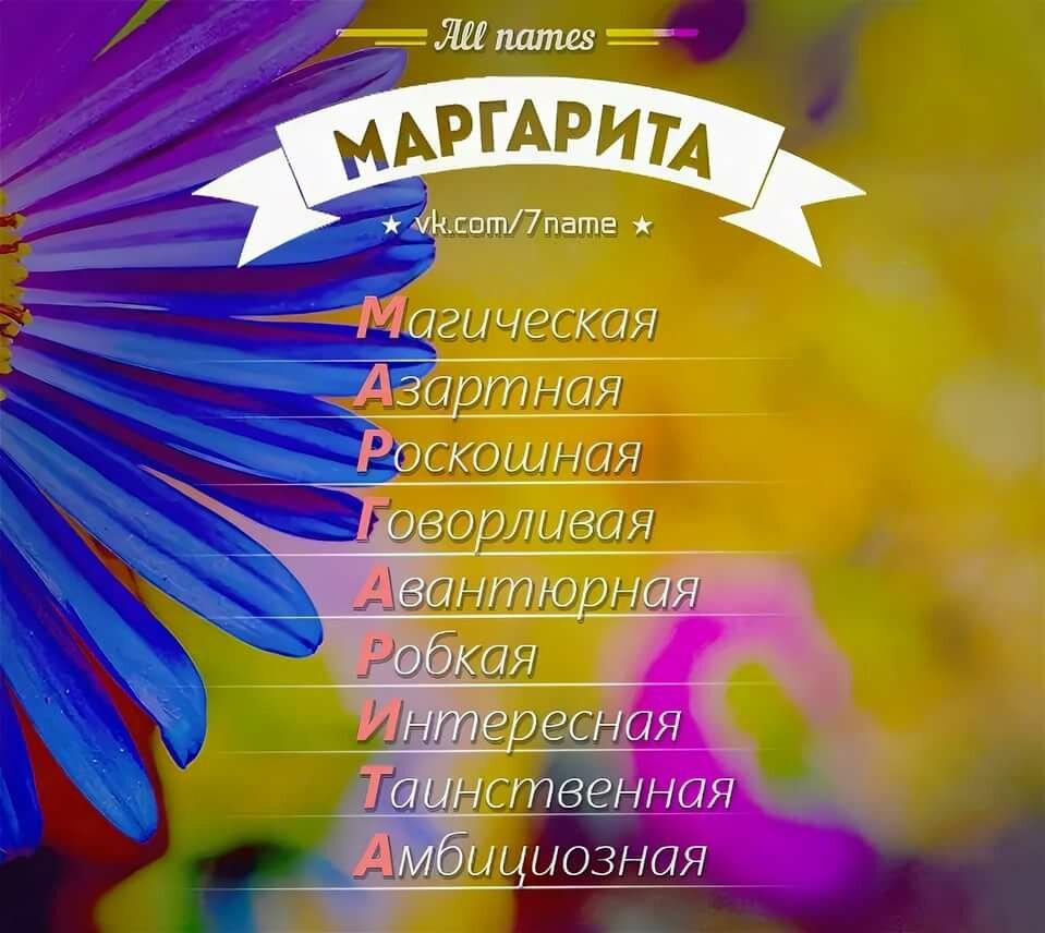 Красивые картинки с именем маргарита