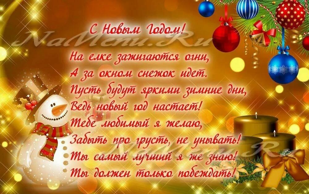 Открытки к новому году любимой, открытки поздравления