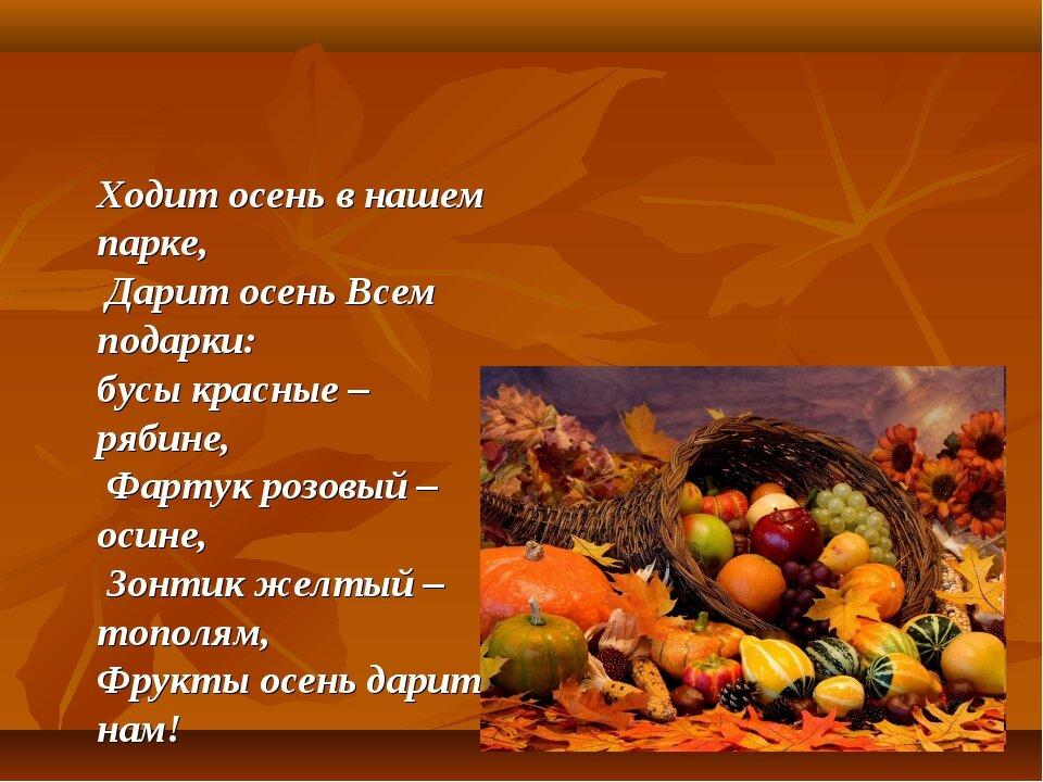 тренажер съедобные стихи про осень коллекциях
