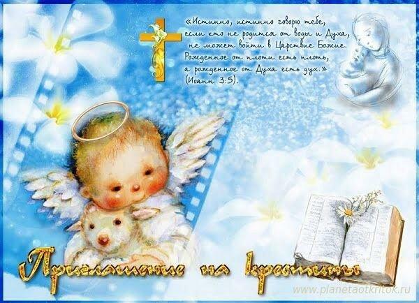 С крещением малыша картинки красивые, для ларисы прикольные