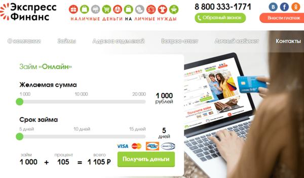 web займ личный кабинет войти полное наименование пао сбербанк иркутск