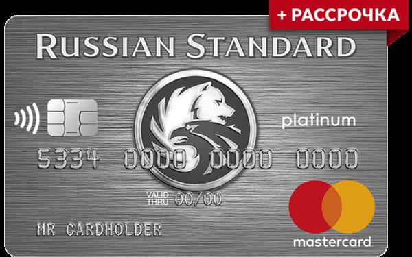 кредитные карты если есть просрочки в спб
