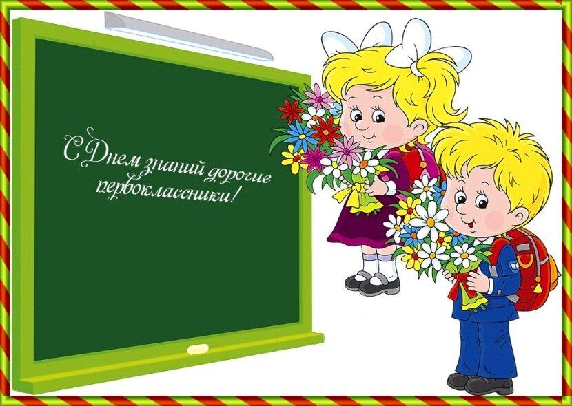 Поздравления первоклассникам на 1 сентября открытки, открытки днем