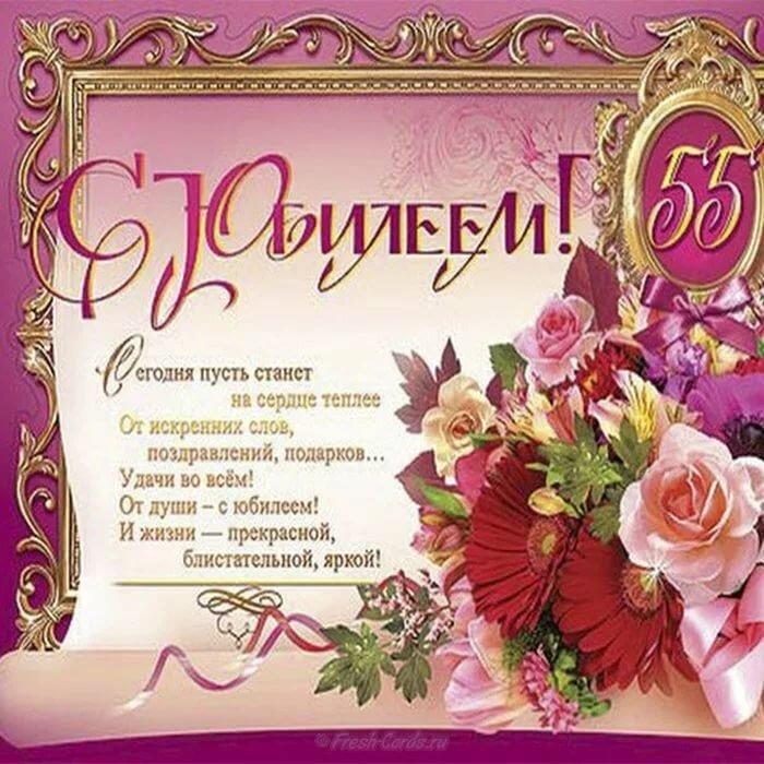 Поздравление к юбилею 55 лет бухгалтеру
