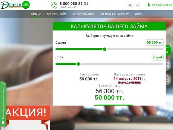 онлайн кредит в казахстане через интернет на карту тенге без подтверждения на длительный срок онлайн кредиты займы деньги z-finance