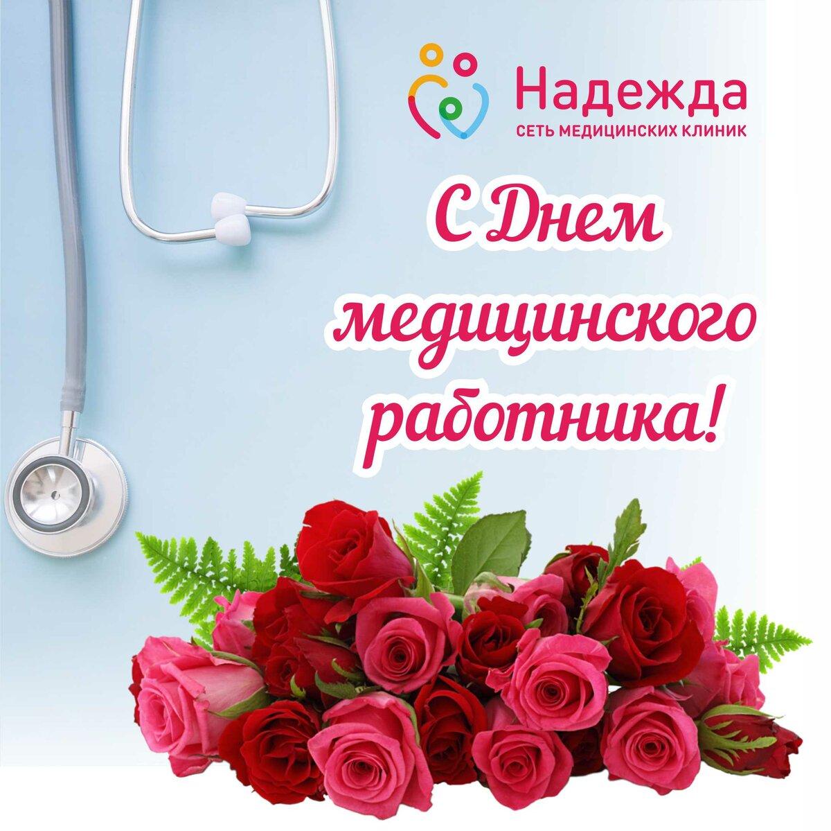 Поздравления с днем медработников на картинках
