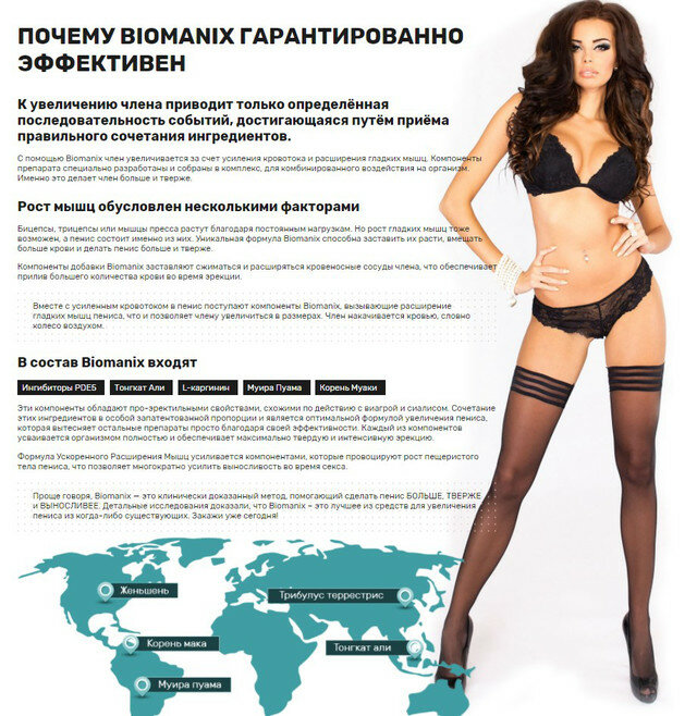 Капсулы MANPOTENC для мужчин в Обнинске