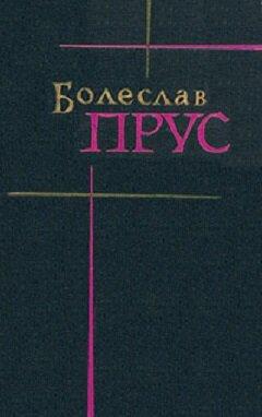 Болеслав Прус - Собрание сочинений, скачать fb2, djvu
