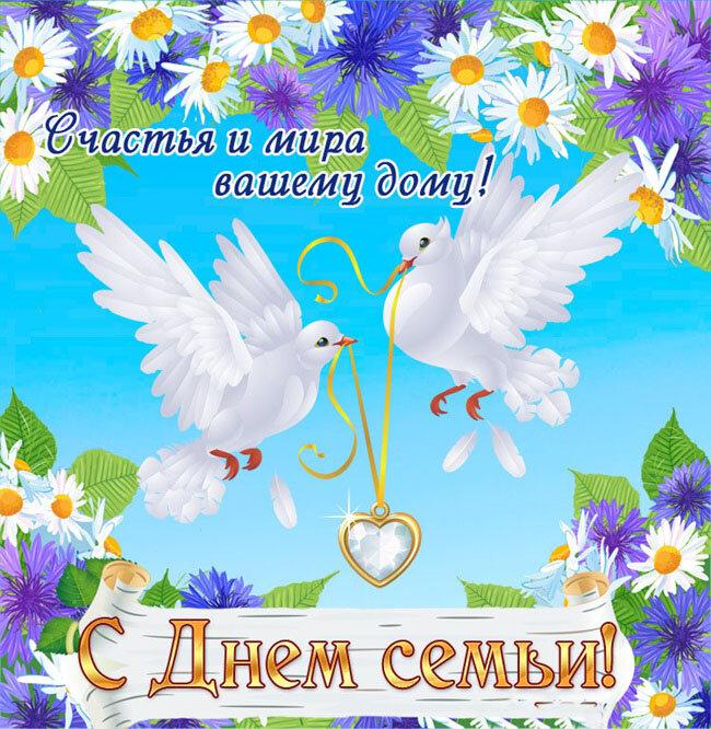 снимке анима открытки с днем семьи любви и верности певец
