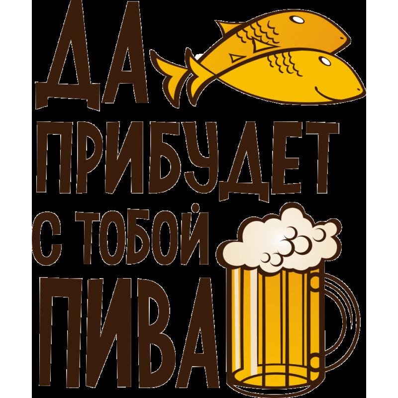 Картинки к продаже пива