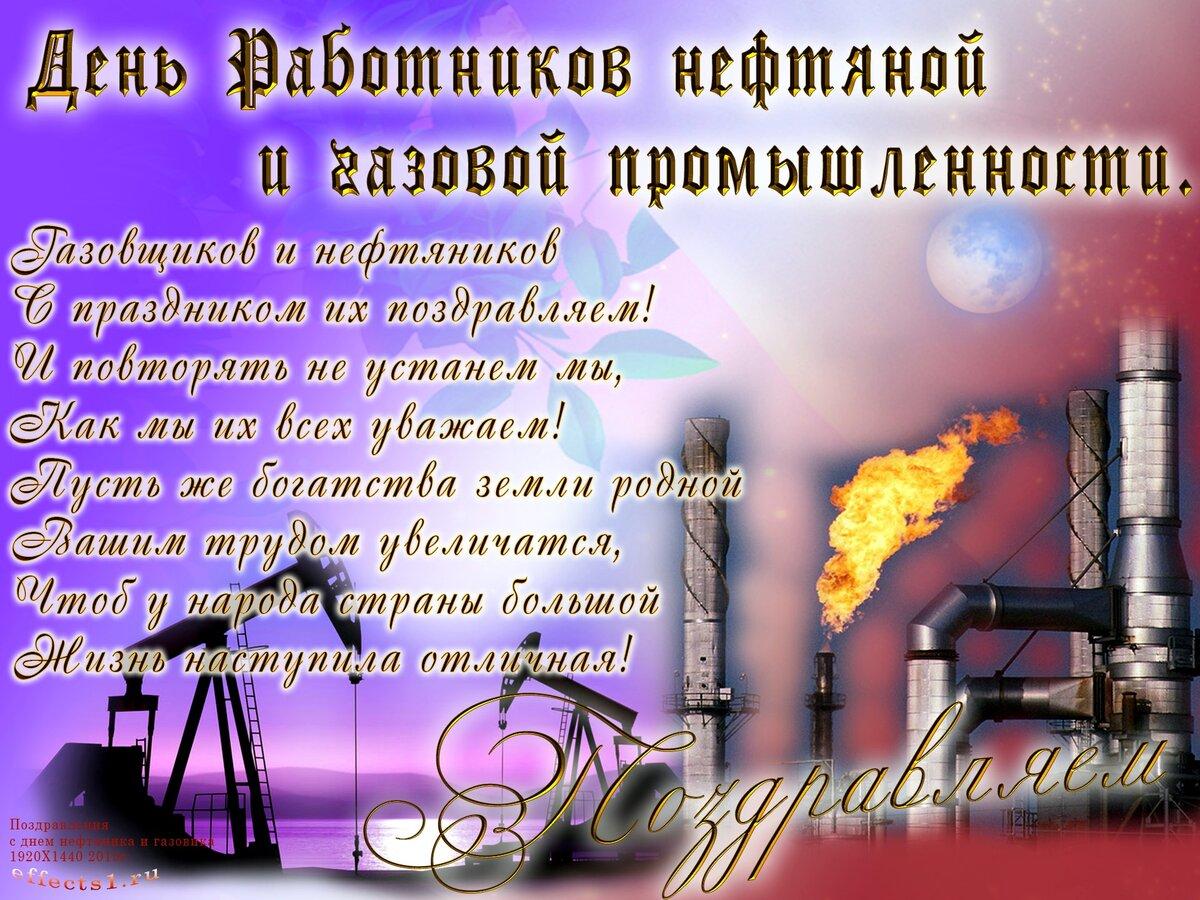 Поздравление коллег газовиков