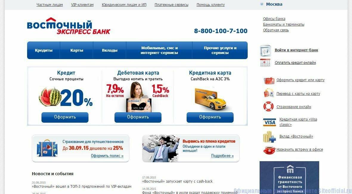 кредитная помощь восточный экспресс банк