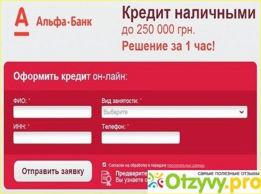 альфа банк самара официальный сайт кредит