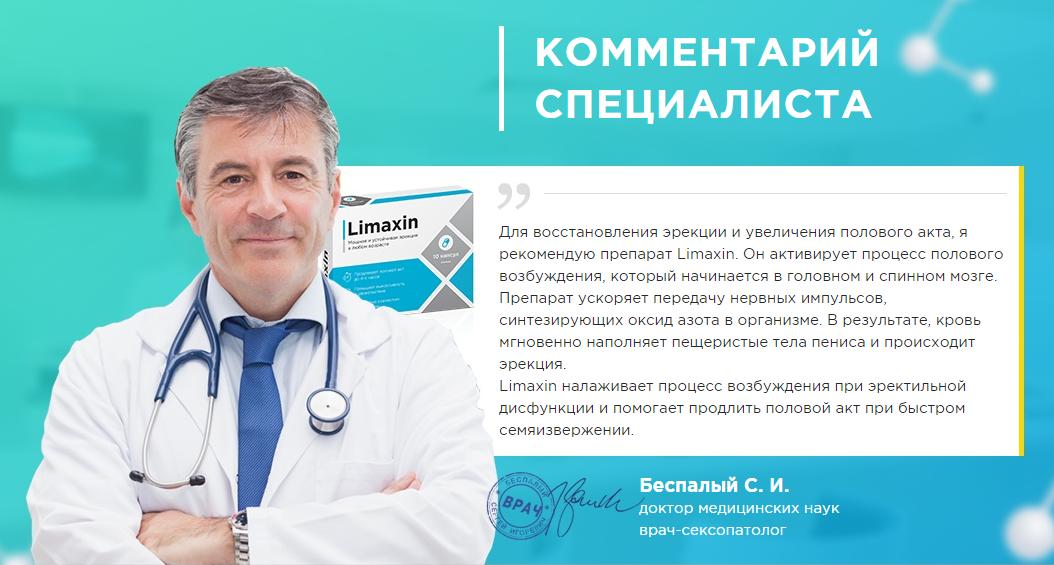 Limaxin - усилитель сексуальной активности в Орехово-Зуево