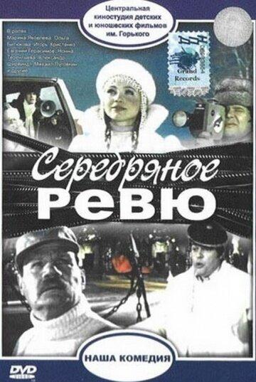 Серебряное ревю (СССР, 1982 год) смотреть онлайн