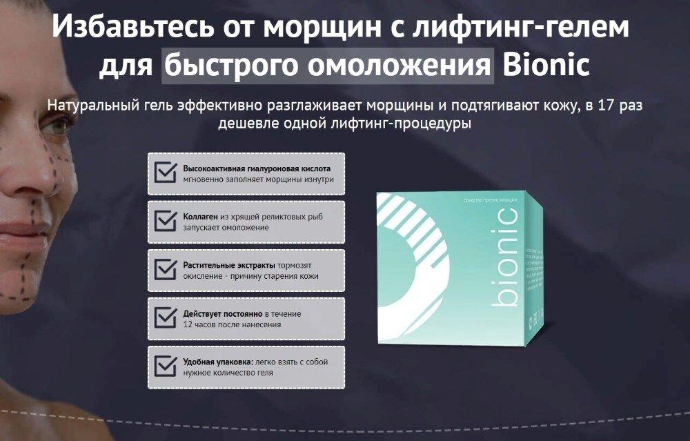 Bionic - от морщин в Новороссийске
