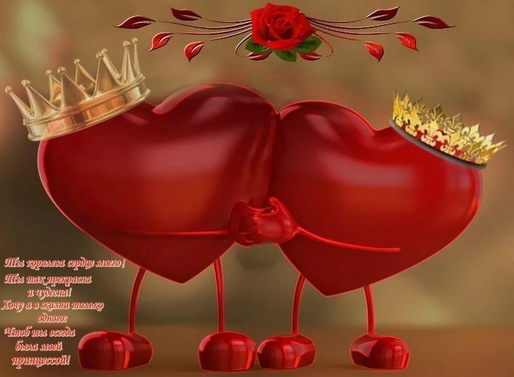 Открытка для тебя королева