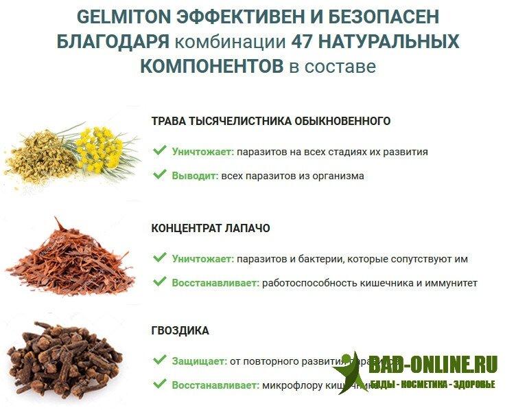 Gelmiton от паразитов в Иваново