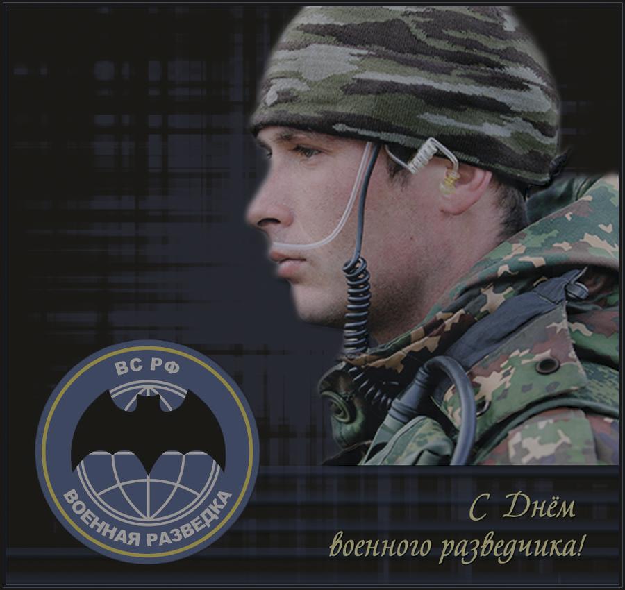 Открытка военная разведка, открытка поздравление