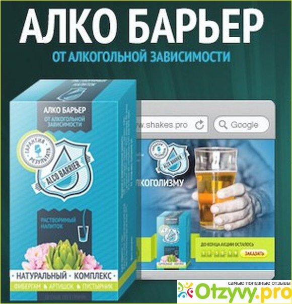 АлкоБарьер - от алкоголизма в Черкесске