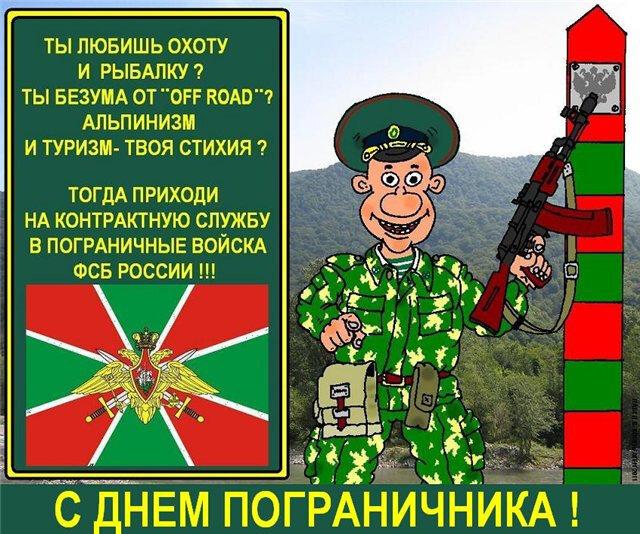 Поздравления к 23 февраля пограничникам