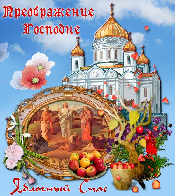 Поздравления с церковными праздниками картинки преображения господня, открытки