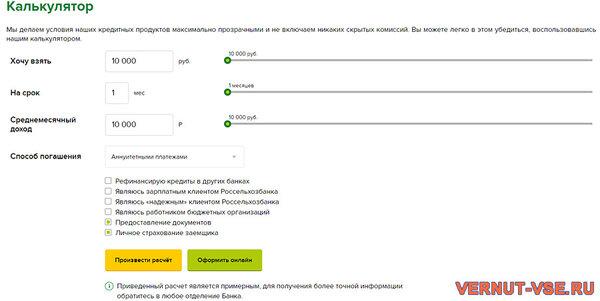 Онлайн калькулятор кредита ипотеки как получить страховку за кредит сбербанка
