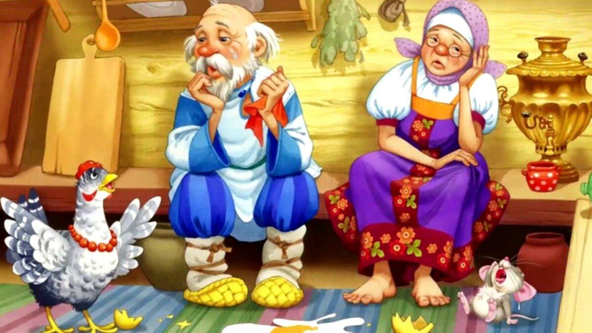Картинки бабушки и дедушки из курочки рябы