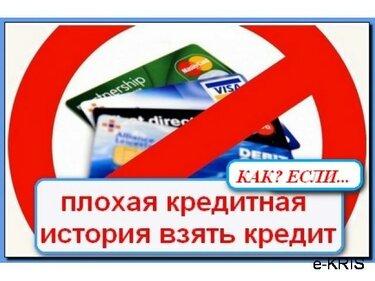 Помощь в получении кредита в красноярске без предоплаты отзывы
